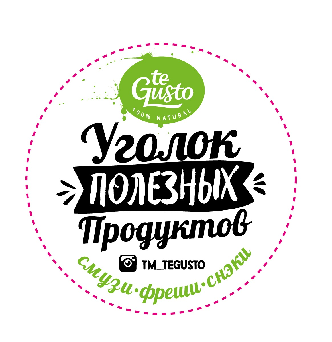 "Useful products ""te Gusto"" (Полезные продукты ""te Gusto"")"