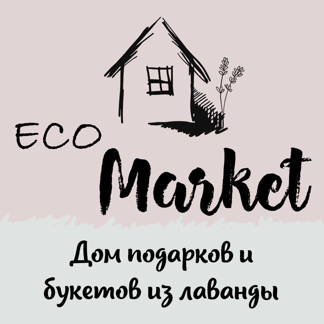 "EcoMarket House of lavender gifts and bouquets (""ЭкоМаркет"" Дом подарков и букетов из лаванды)"