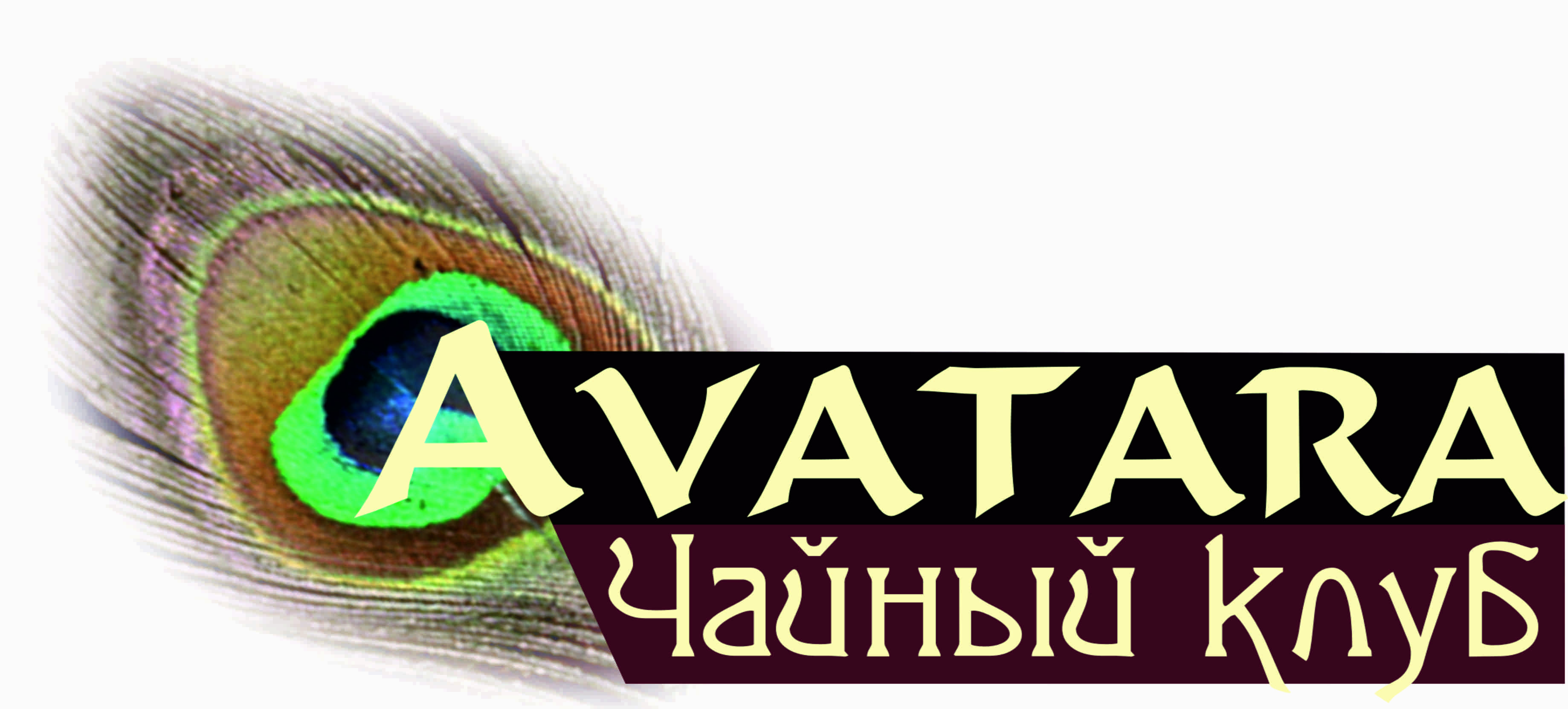 Avatara Tea Club in Moscow (Чайный Клуб Avatara в Москве)