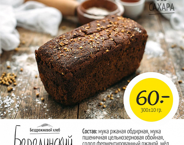 Living House. Sourdough bread. (Живой Дом. Хлеб на закваске.)
